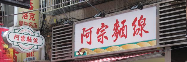 Taiwan, Taipei : Day #3 (Rainbow Hotel)