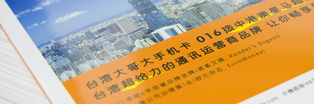 Taiwan Mobile 台灣大哥大 Pre-Paid SIM Card [Taiwan]