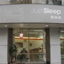 Just Sleep Hotel Ximending, Taipei [Taiwan]