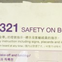TransAsia Airways Economy Class GE888 / GE887 : SIN – TPE
