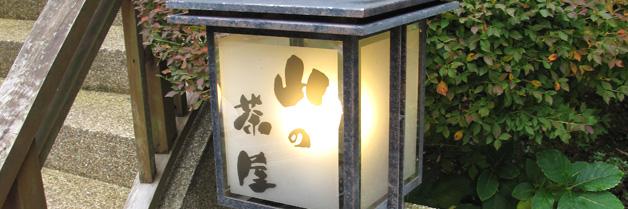 [Hakone] Yama No Chaya – Ryokan Stay