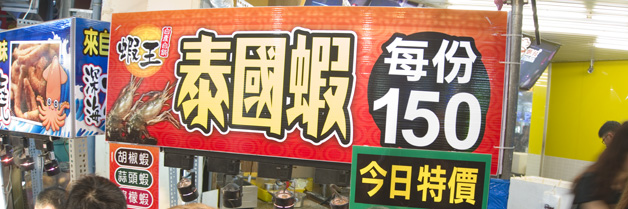 Feng Chia Night Market, Taichung [Taiwan]