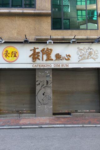 hong-kong-hau-fook-street-06-caterking-dim-sum