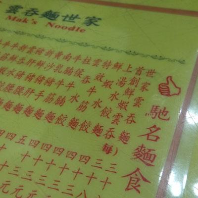 hong-kong-maks-noodles-1
