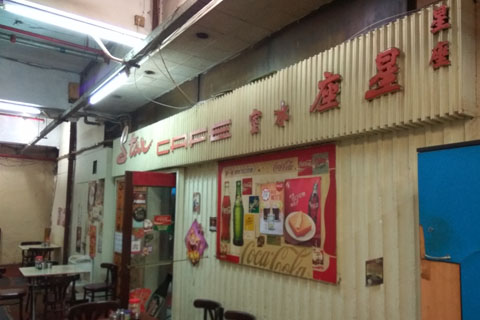 hong-kong-tsim-sha-tsui-star-cafe-02