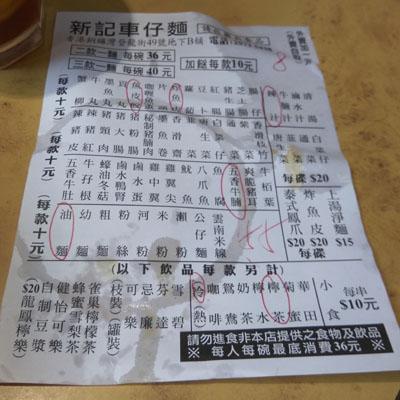 hong-kong-xing-ji-noodles-3