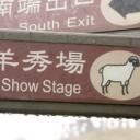 CingJing Farm [Taiwan]