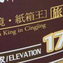 Carton King, CingJing [Taiwan]