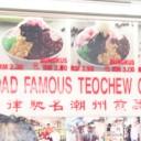 Jalan Penang Food Street [Malaysia]