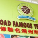 Kafe Penang Road Famous Teochew Chendul [Malaysia]